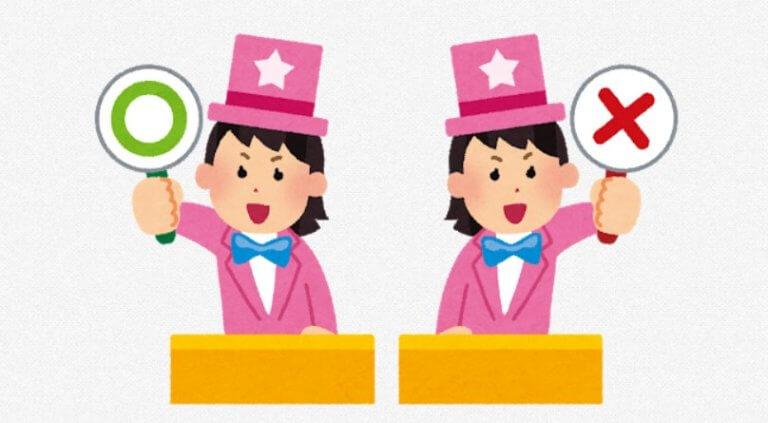 ひっかけクイズ問題【簡単で子供も面白い】