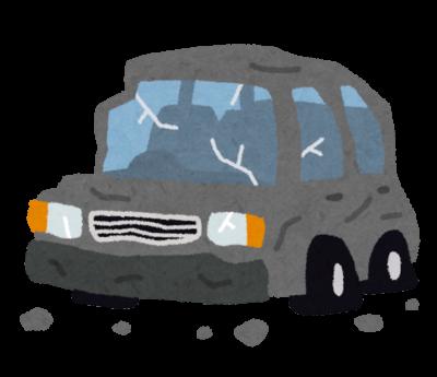 車事故 廃車